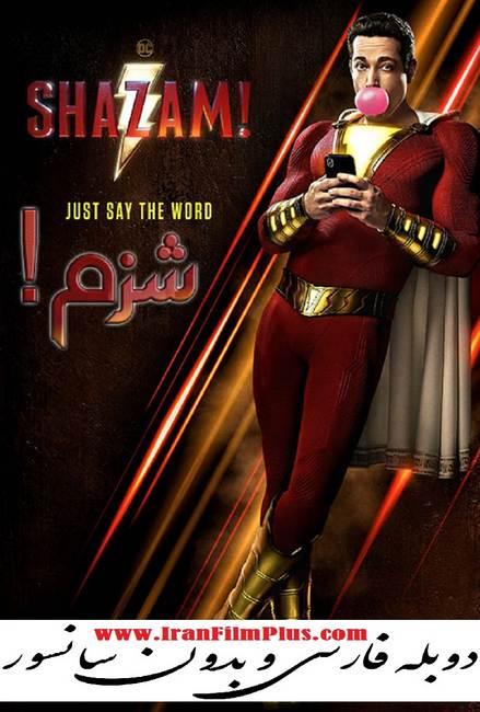 دانلود فیلم جدید شزم ! (2019) ! Shazam