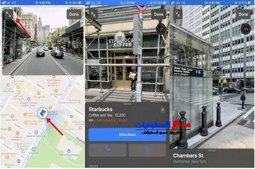 استخدم التجوّل ثلاثي الأبعاد لاستكشاف المدينة
