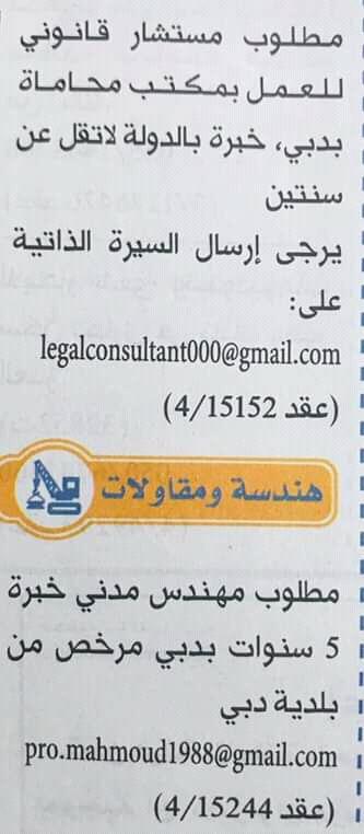 وظائف جريدة الخليج والاتحاد pdf