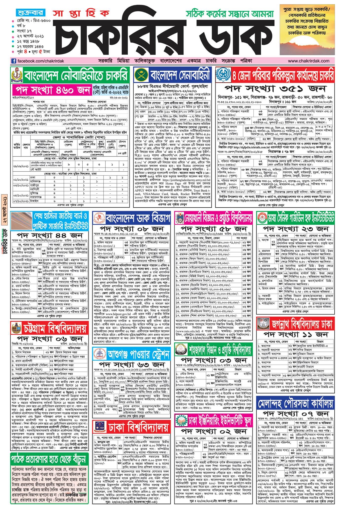 Saptahik Chakrir Dak 27 August 2021