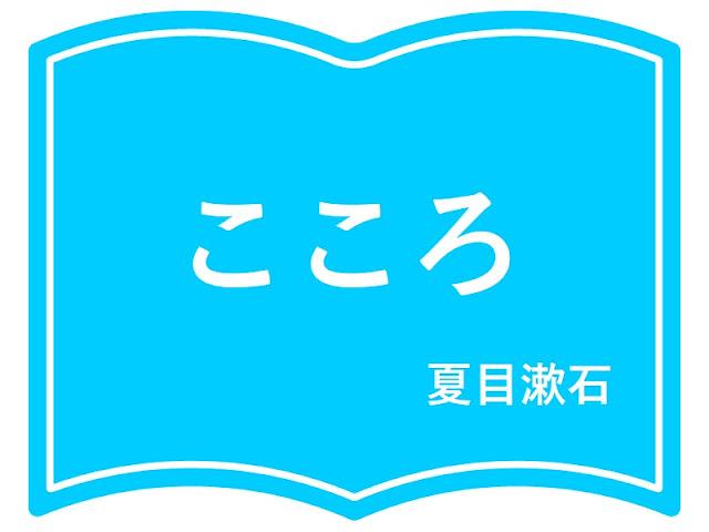 夏目漱石の『こころ』表紙画像