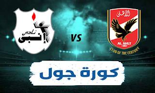 مشاهدة مباراة الاهلي وانبي بث مباشر 7-10-2020 الدوري المصري