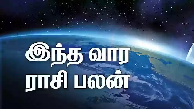 இந்த வார ராசிபலன் – 04.10.2021 முதல் 10.10.2021 வரை..!!!