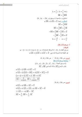 المرجح المستوي للسنة الثانية p7.jpg