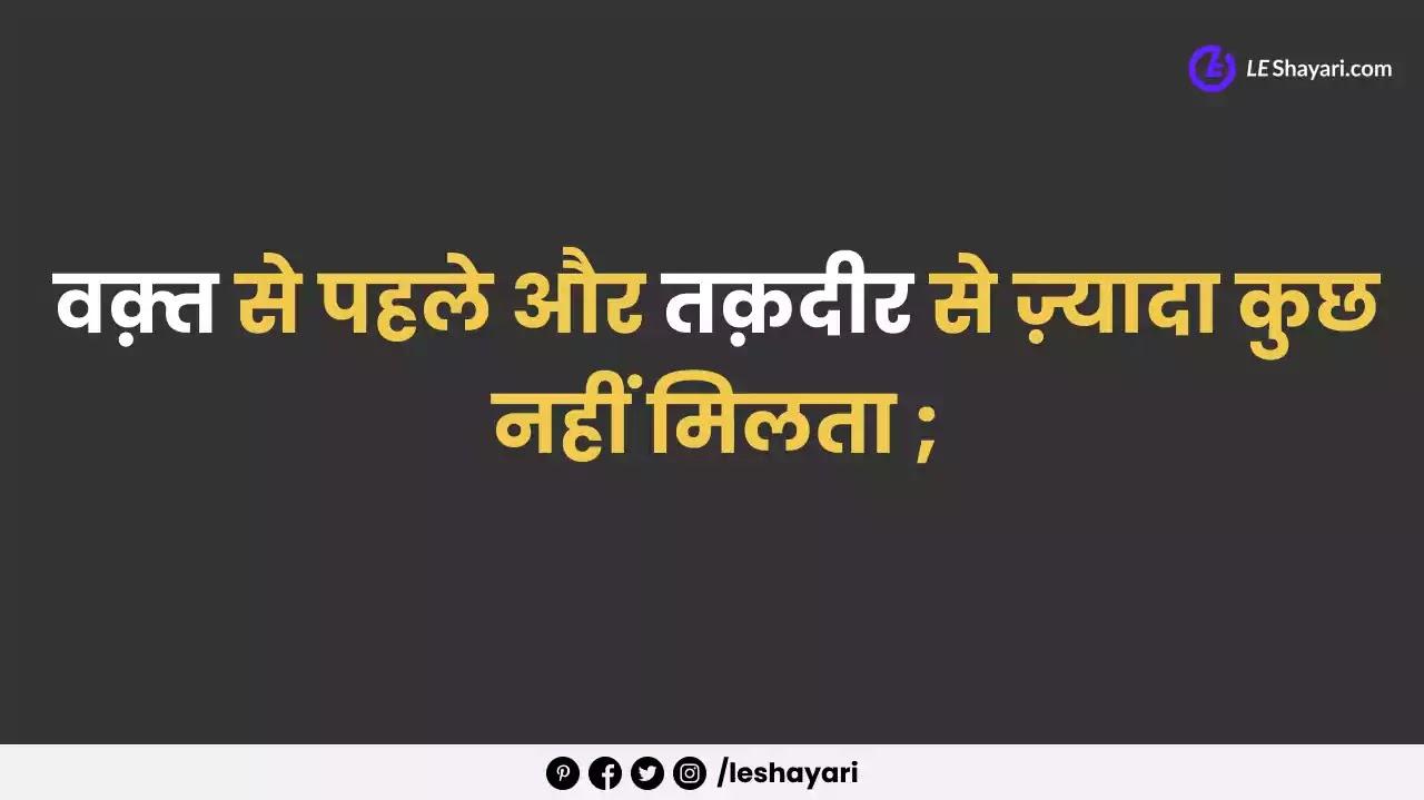 Sad Shayari for Whatsapp status in Hindi