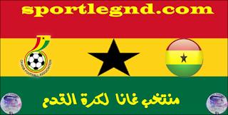 غانا,منتخب,مصر,المغرب,منتخب غانا مباريات,كأس العالم 2006,منتخب غانا 2019,اهداف,منتخب غانا 2018,منتخب المانيا,منتخب غانا,منتخب البرازيل,غانا في كأس الأمم الأفريقية,المنتخب المغربي,غانا في كأس العالم,غانا و الاوروغواي,أبيدي بيليه,عبيدي بيليه,اخبار الرياضة