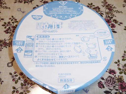 【NISSIN(日清食品)】日清焼すぱ バターしょうゆ味