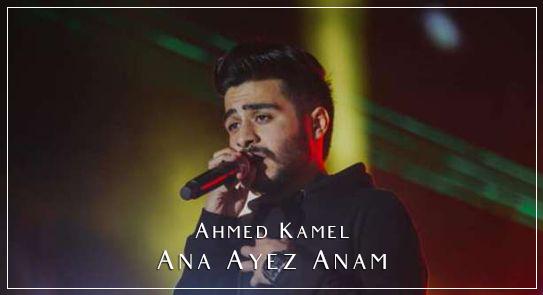 كلمات اغنية انا عايز أنام - احمد كامل 2021