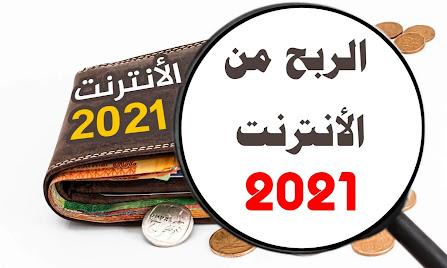 أفضل مجالات الربح من الأنترنت لسنة 2021 والأكثر ربحا !!
