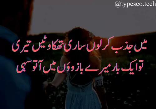 love poetry sms in urdu 2 lines