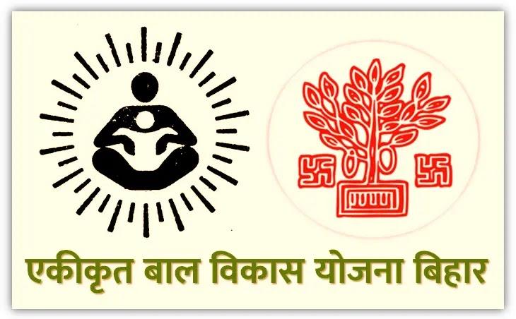 ICDS Bihar Recruitment For Various Posts