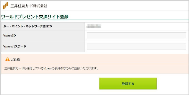 VpassID と Vpassパスワードを入力