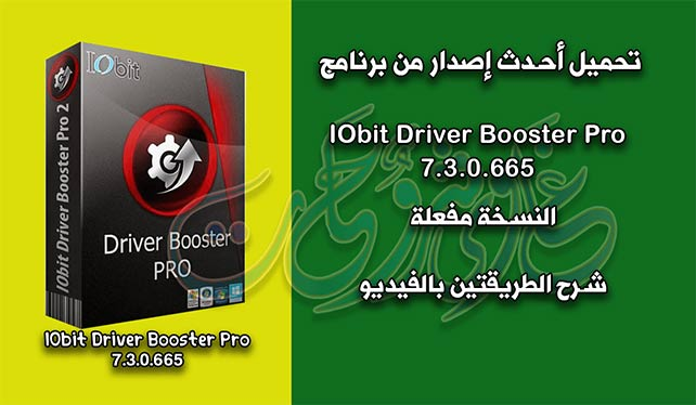 iobit driver booster pro,iobit driver booster 7.3 pro license key,driver booster,iobit driver booster,driver booster pro,driver booster 7.3 pro key,iobit driver booster 7.3 pro key,driver booster 7.3 key,driver booster 7,iobit driver booster pro 7.3,key iobit driver booster pro 7.3,crack iobit driver booster pro 7.3,iobit driver booster 7.3.0.663,iobit driver booster 7.1 key