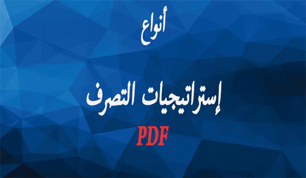 أنواع ( تصنيفات ) إستراتيجيات التصرف PDF