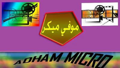 ميكر,موفي ميكر,موفى ميكر,الموفي ميكر,شرح موفي ميكر,برنامج موفي ميكر,تحميل موفى ميكر,برنامج موفى ميكر,داونلود موفى ميكر,\برنامج الموفي ميكر\,ميكر\