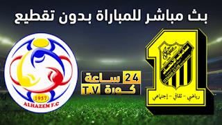 مشاهدة مباراة الاتحاد والحزم بث مباشر بتاريخ 04-10-2019 الدوري السعودي