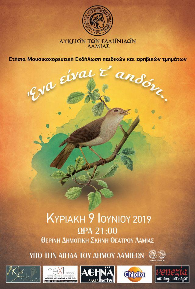 Ετήσια μουσικοχορευτική εκδήλωση των σχολικών και εφηβικών τμημάτων του Λυκείου των Ελληνίδων Λαμίας