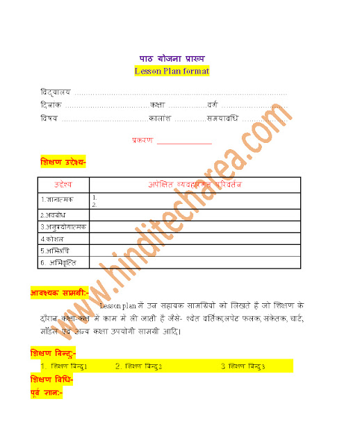 Micro teaching Lesson plan for Science  इस प्रकार से तैयार किया जाता है।  How to make a lesson plan of B.Ed  social studies lesson plans Format