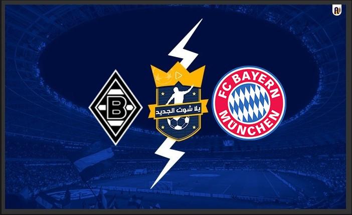 نتيجة مباراة بايرن ميونخ  وبوروسيا مونشنغلادباخ اليوم  في الدوري الألماني