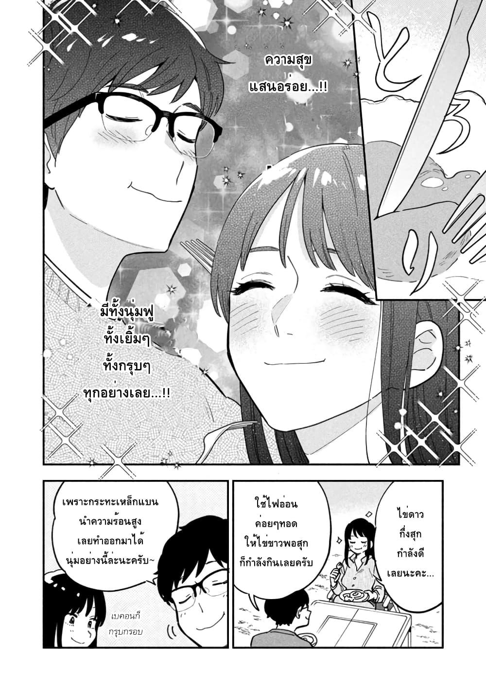 อ่านการ์ตูน Yaiteru Futari ตอนที่ 2 หน้าที่ 16