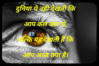 a motivational quote in hindi