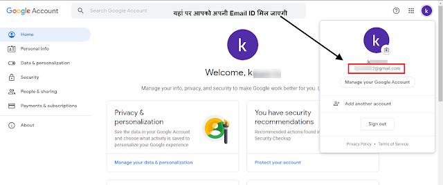 यहां पर आपको अपनी Email ID मिल जाएगी