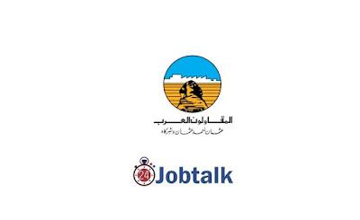 التدريب الصيفي في المقاولون العرب لعام 2020