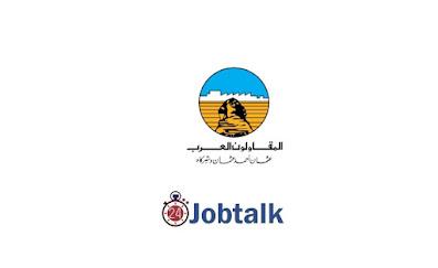 التدريب الصيفي في المقاولون العرب 2021