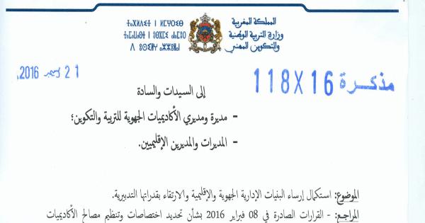 مذكرة رقم 118-16 بتاريخ 21 دجنبر 2016 بشأن استكمال إرساء البنيات الإدارية الجهوية والإقليمية