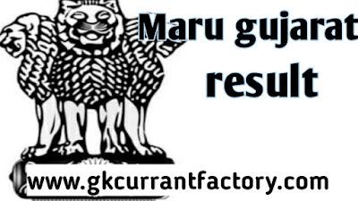 Maru Gujarat jobs, Maru Gujarat, ojas Maru Gujarat jobs