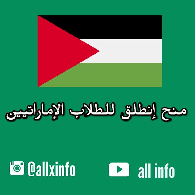 منح إنطلق للطلاب الإماراتيين