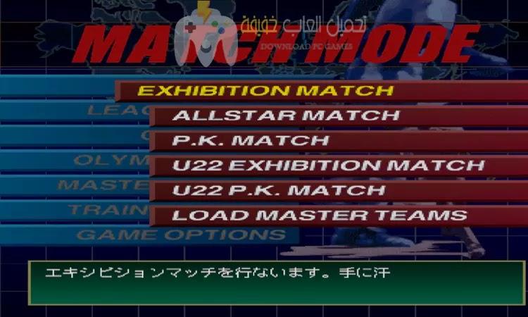تحميل لعبة الكورة اليابانية Winning Eleven 4 مجانا