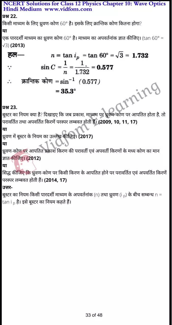 class 12 physics chapter 10 light hindi medium 33
