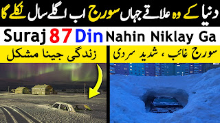 5 Countries Jahan Suraj Nahin Nikalta Places Where Sun Never Rises Urdu Hindi
