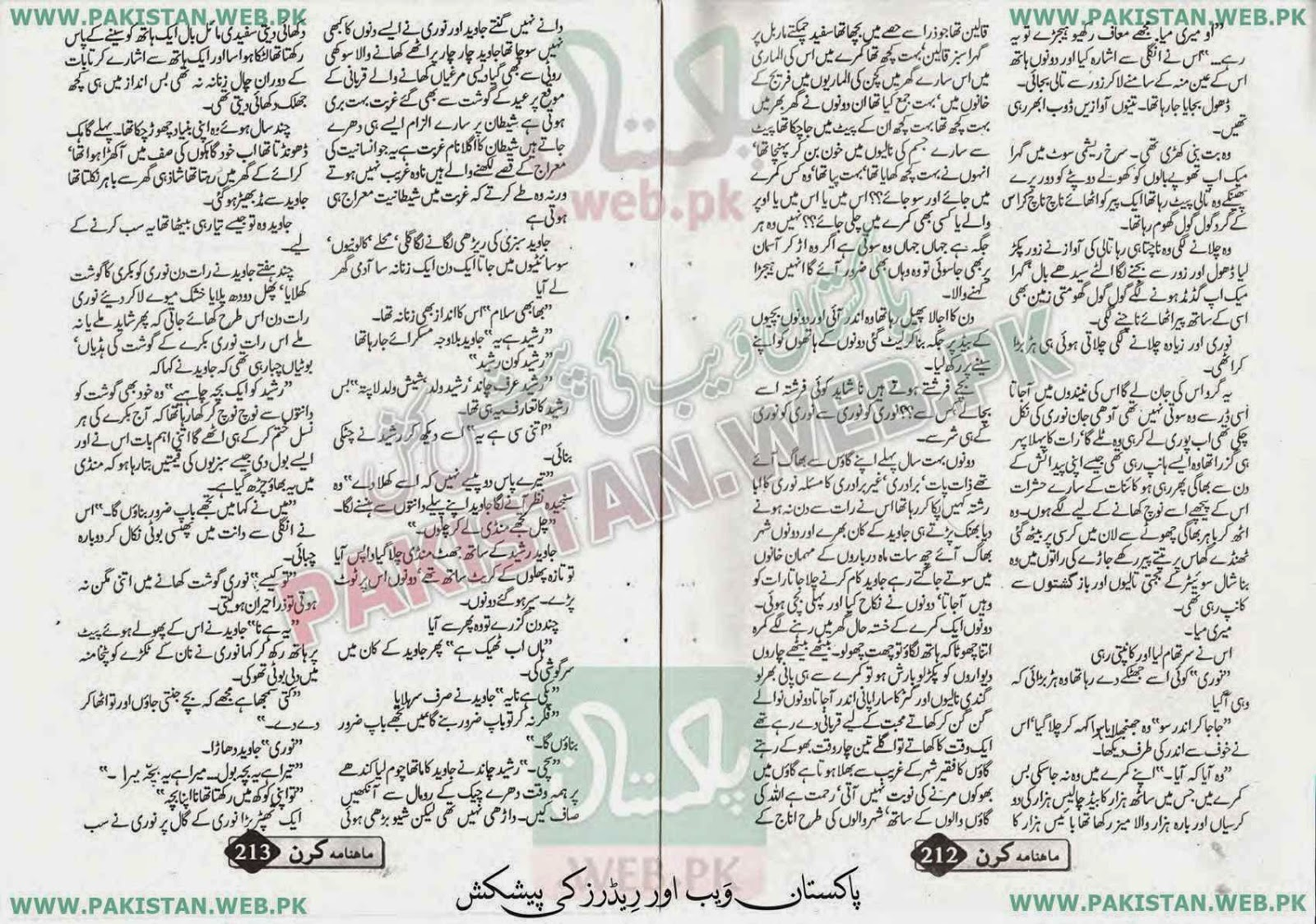 kitab dost soda by sumaira hameed online reading