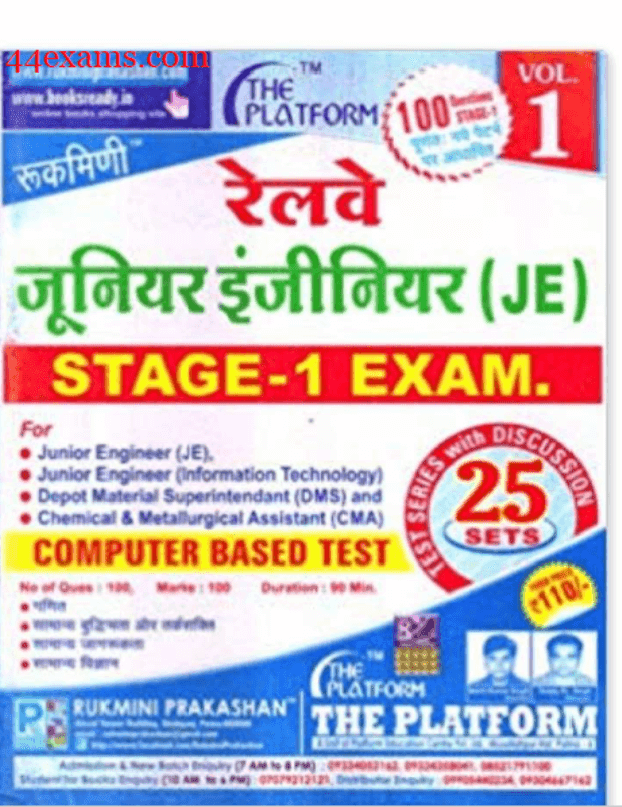 Railway-Junior-Engineer-Stage-1-By-The-Platform-For-All-Competitive-Exam-Hindi-PDF-Book
