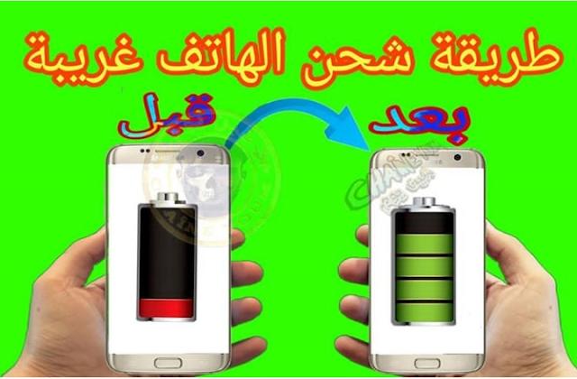 شحن الهاتف هاتفك الذكي دون شاحن