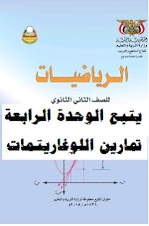 رياضيات ثاني ثانوي اليمن – تمارين عامة عن اللوغاريتمات