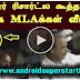 ADMK MLA IN RICHORT | ANDROID TAMIL