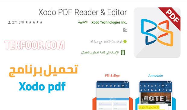 تحميل افضل برنامج pdf للاندرويد – Xodo pdf
