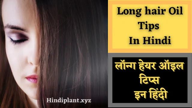Long hair Oil Tips In Hindi | लॉन्ग हेयर ऑइल टिप्स इन हिंदी