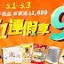 【家樂福】51連假享9折優惠