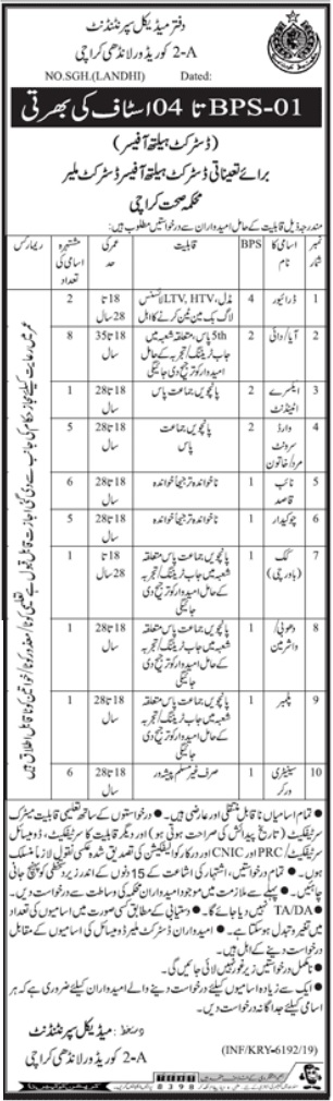 District Health Authority Officer Jobs 2019 BPS-01 to BPS-04