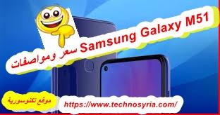 Samsung Galaxy M51 سعر ومواصفات