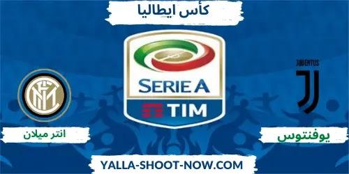 تقرير مباراة يوفنتوس وانتر ميلان اياب نصف النهائي كأس ايطاليا