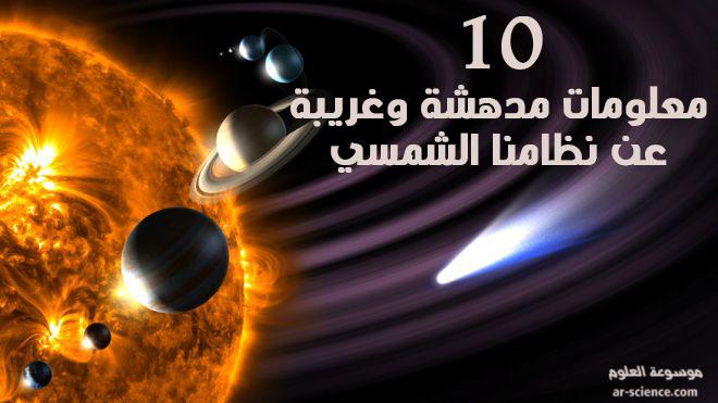 المجموعة الشمسية, النظام الشمسي, الكواكب الداخلية, الكواكب الخارجية , الفضاء