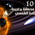 10 معلومات جديدة ومذهلة عن نظامنا الشمسي (المجموعة الشمسية)