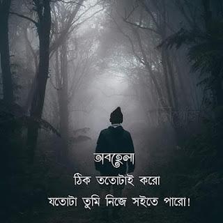 Sad Photo Collection Bangla 2020