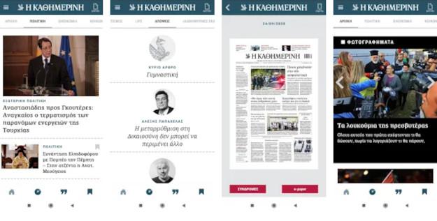 «H Καθημερινή» - Όλες οι ειδήσεις της γνωστής εφημερίδας σε μία εφαρμογή