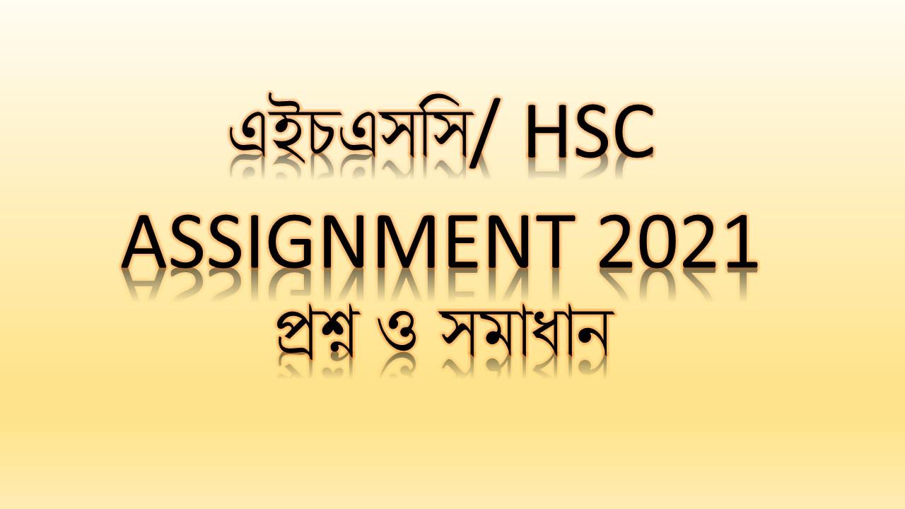 এইচএসসি এসাইনমেন্ট ১ম সপ্তাহ প্রশ্ন উত্তর ২০২১ hsc assignment 1st week pdf download